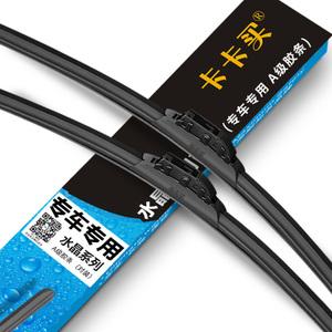 雨刮器7.9元 能变焦老花镜8元 可孚止痛贴10贴9.9元 128G高速U盘25.9元 茉莉花茶9.9元