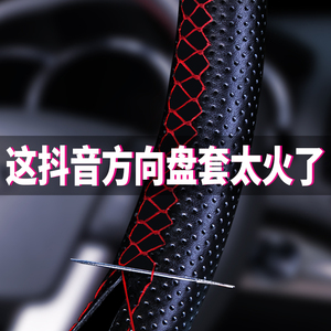 汽车方向盘套真皮手缝把套大众四季通用型男女防滑方向套皮套d型